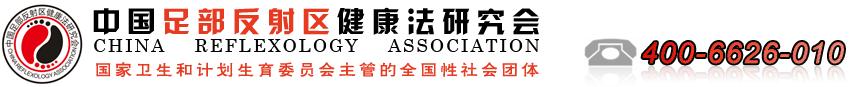 中国足部反射区健康法研究会